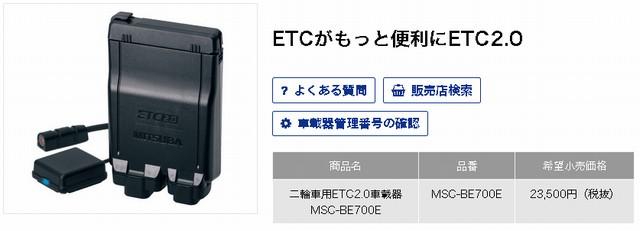 ETC2.0車載器:アンテナ別体型 MITSUBA MSC-BE700E